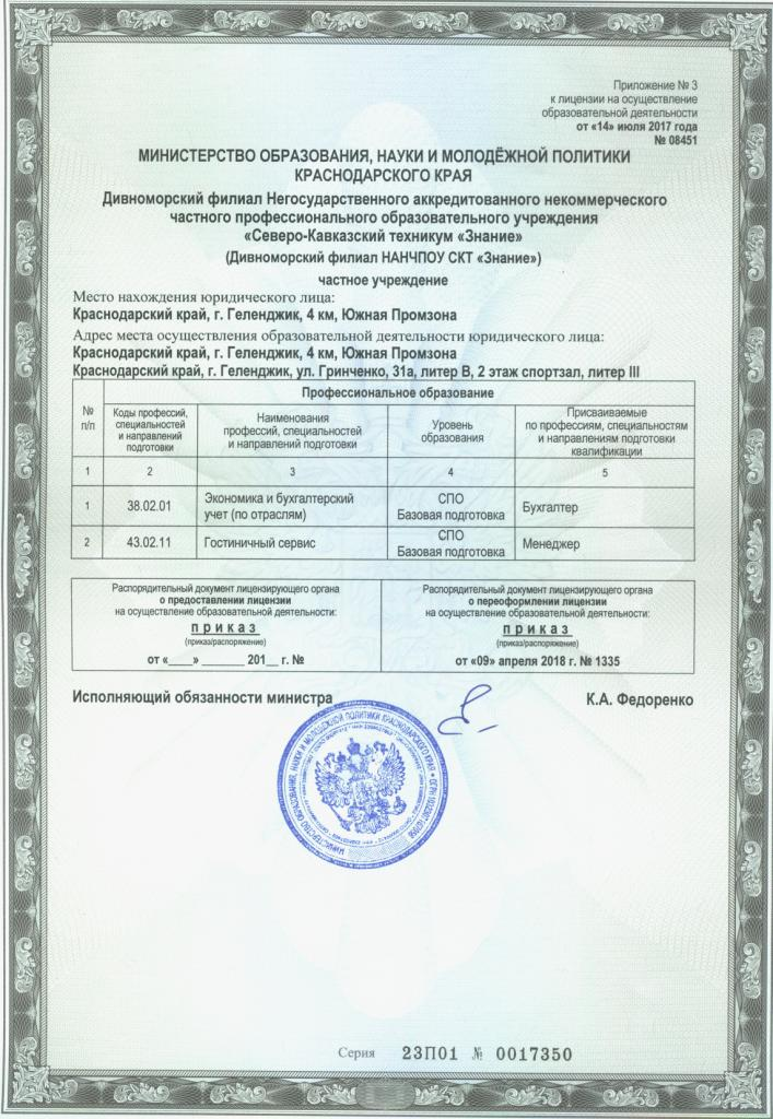 Приложение к лицензии #3